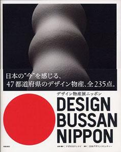 デザイン物産ニッポン