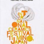 国際陶磁器フェスティバル美濃'11
