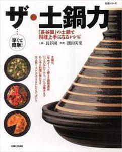奥薗壽子先生のずぼらこんぶ料理(昆布料理オリジナルレシピ)|こんぶネット(日本昆布協会)